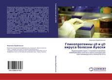 Обложка Гликопротеины gB и gD вируса болезни Ауески