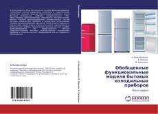 Bookcover of Обобщенные функциональные модели бытовых холодильных приборов