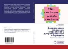 Bookcover of Формирование гендерных стереотипов у депривированных подростков