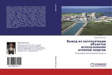 Bookcover of Вывод из эксплуатации объектов использования атомной энергии