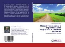 Bookcover of Новые технологии в строительстве нефтяных и газовых скважин