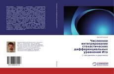 Buchcover von Численное интегрирование стохастических дифференциальных уравнений Ито