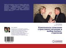 Bookcover of Компоненты описания стрессовой ситуации и выбор копинг-стратегий