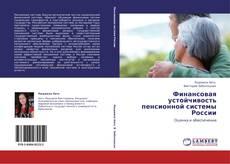 Couverture de Финансовая устойчивость пенсионной системы России