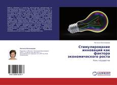 Bookcover of Стимулирование инноваций как фактора экономического роста