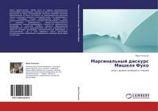 Обложка Маргинальный дискурс Мишеля Фуко