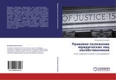 Bookcover of Правовое положение юридических лиц несобственников