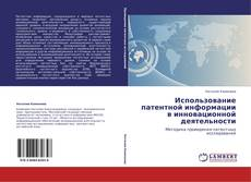 Bookcover of Использование патентной информации в инновационной деятельности