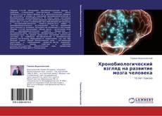 Buchcover von Хронобиологический взгляд на развитие мозга человека
