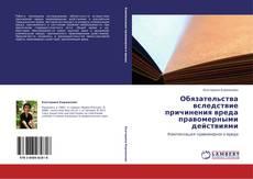 Bookcover of Обязательства вследствие причинения вреда правомерными действиями