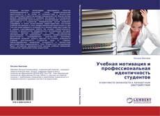Portada del libro de Учебная мотивация и профессиональная идентичность студентов