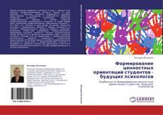 Copertina di Формирование ценностных ориентаций студентов - будущих психологов