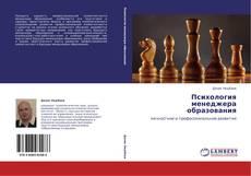 Bookcover of Психология менеджера образования