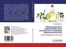 Bookcover of Производство и применение СО2-экстрактов в пищевой промышленности