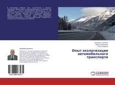 Borítókép a  Опыт экологизации автомобильного транспорта - hoz