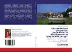 Buchcover von Благополучие общества: сбереженный общественный природный ресурс