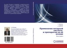 Обложка Применение янтарной кислоты   и препаратов на её основе