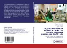 Обложка Гидрохимический синтез и свойства пленок твердых растворов CdxPb1-xSe