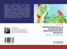 Copertina di Преемственность в экологизации образовательного процесса