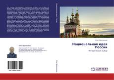 Обложка Национальная идея России