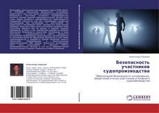 Bookcover of Безопасность участников судопроизводства