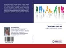 Bookcover of Семьеведение