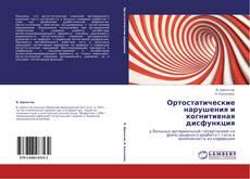 Ортостатические нарушения и когнитивная дисфункция kitap kapağı