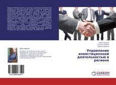 Обложка Управление инвестиционной деятельностью в регионе