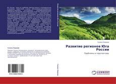 Bookcover of Развитие регионов Юга России