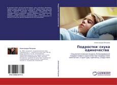 Bookcover of Подростки: скука одиночества