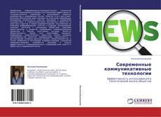 Bookcover of Современные коммуникативные технологии