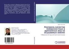 Bookcover of Контроль качества поверхностных и дренажных вод на осушаемых землях