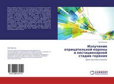 Bookcover of Излучение отрицательной короны в нестационарной стадии горения