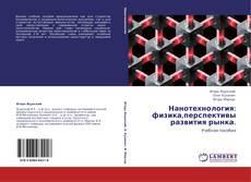 Buchcover von Нанотехнология: физика,перспективы развития рынка.