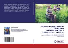 Couverture de Экология управления зелеными насаждениями в населенных пунктах