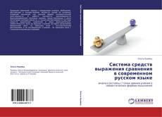 Bookcover of Система средств выражения сравнения в современном русском языке