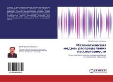 Bookcover of Математическая модель распределения пассионарности