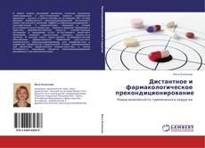 Обложка Дистантное и фармакологическое прекондиционирование