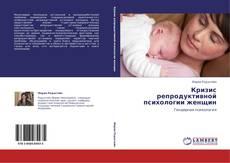 Borítókép a  Кризис репродуктивной психологии женщин - hoz