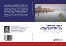 Bookcover of Северная тема в русской поэзии XVIII - первой трети XIX века