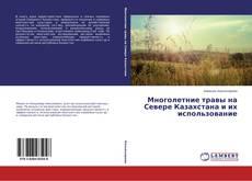 Обложка Многолетние травы на Севере Казахстана и их использование