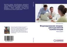Обложка Формирование медиа-дискурсивной компетенции