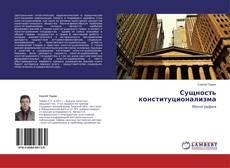 Обложка Сущность конституционализма