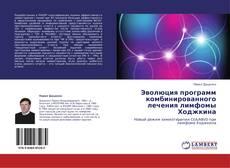 Bookcover of Эволюция программ комбинированного лечения лимфомы Ходжкина