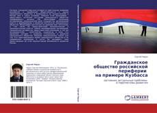 Обложка Гражданское общество российской  периферии   на примере Кузбасса