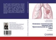 Buchcover von Клинико-генетические предикторы бронхиальной астмы и хобл