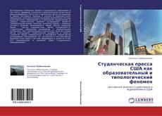 Bookcover of Студенческая пресса США как образовательный и типологический феномен