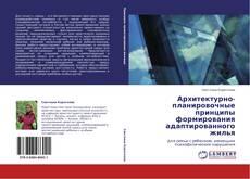 Архитектурно-планировочные принципы формирования адаптированного жилья kitap kapağı