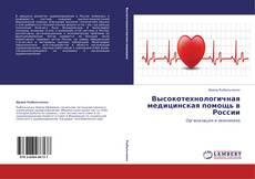Обложка Высокотехнологичная медицинская помощь в России