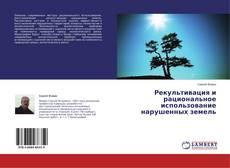 Bookcover of Рекультивация и рациональное использование нарушенных земель